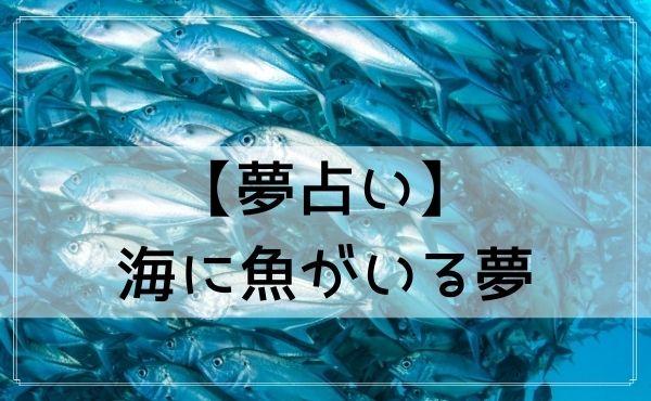 【夢占い】海に魚がいる夢