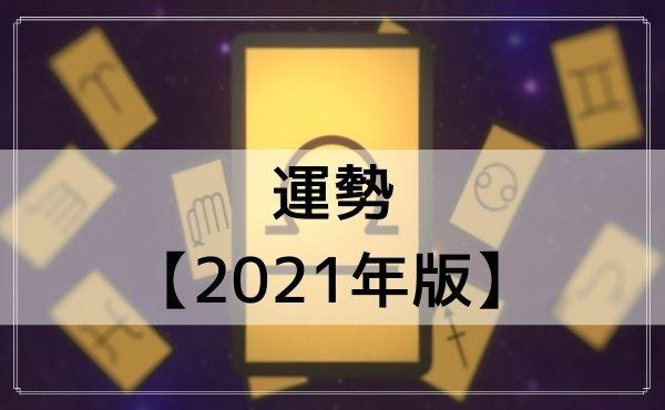 天秤座の運勢【2021年版】