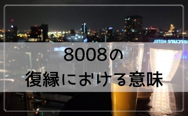 8008のエンジェルナンバーの復縁における意味