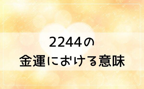 2244のエンジェルナンバーの金運における意味