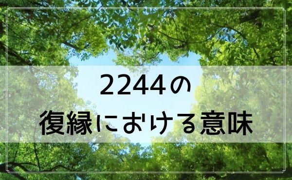 2244のエンジェルナンバーの復縁における意味