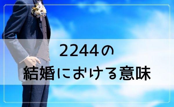 エンジェルナンバー2244の結婚における意味