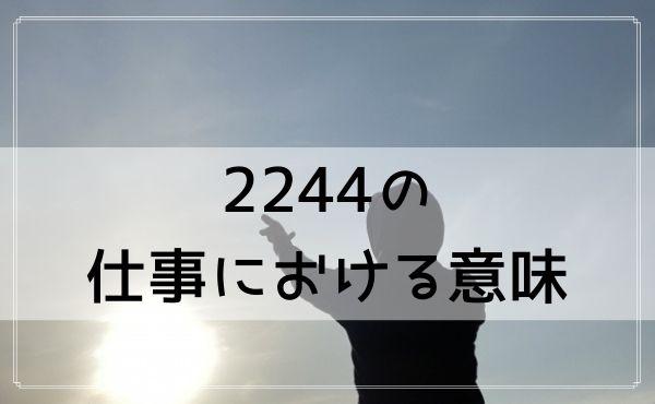 2244のエンジェルナンバーの仕事における意味
