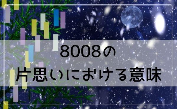 8008のエンジェルナンバーの片思いにおける意味
