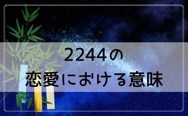 2244のエンジェルナンバーの恋愛における意味