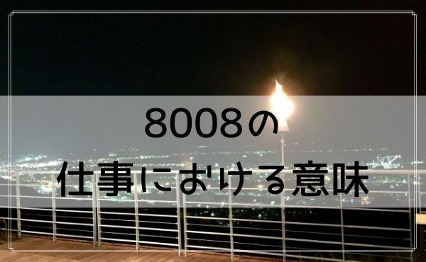 8008のエンジェルナンバーの仕事における意味