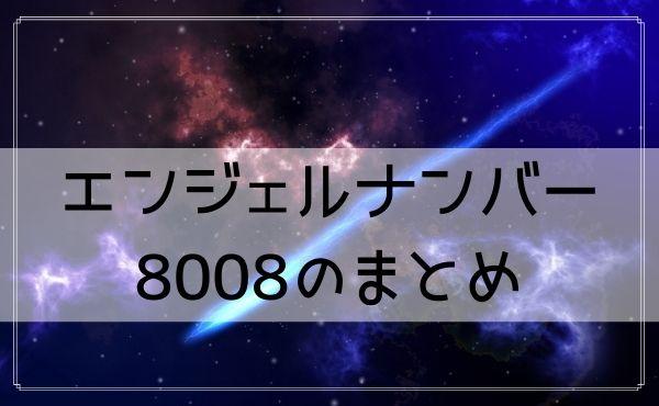 エンジェルナンバー8008のまとめ