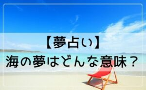 【夢占い】海の夢はどんな意味?状態や行動別に夢診断