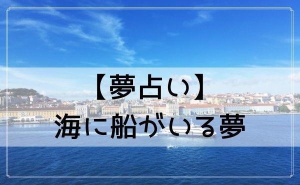 【夢占い】海に船がいる夢