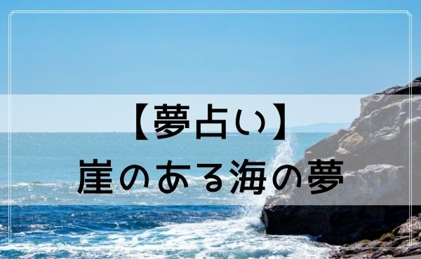 【夢占い】崖のある海の夢