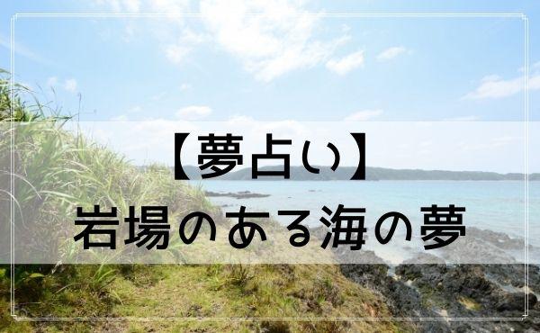 【夢占い】岩場のある海の夢