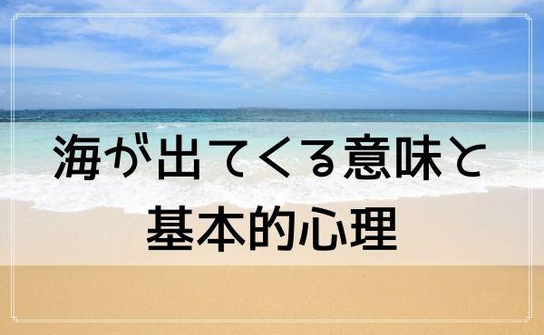 海が夢占いに出てくる意味と基本的心理