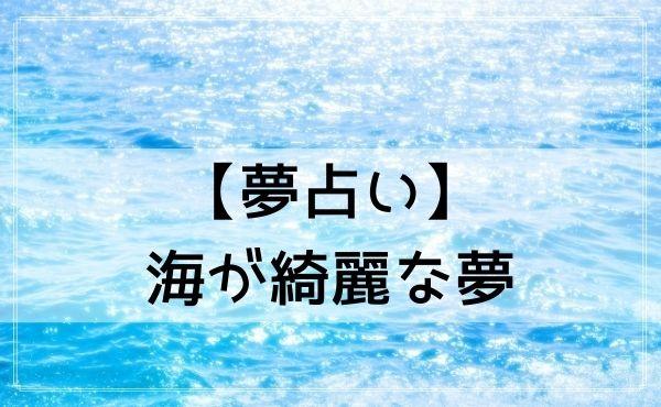 【夢占い】海が綺麗な夢