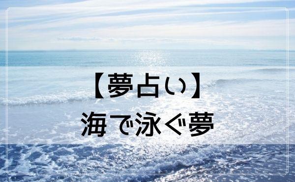 【夢占い】海で泳ぐ夢