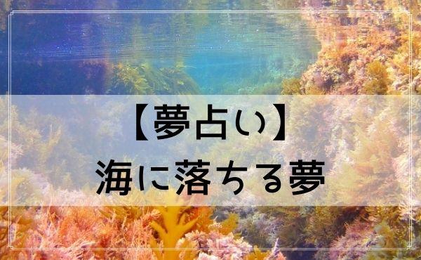 【夢占い】海に落ちる夢