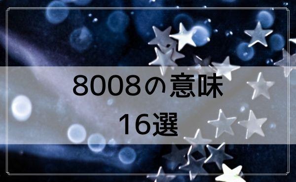 8008のエンジェルナンバーの意味 16選