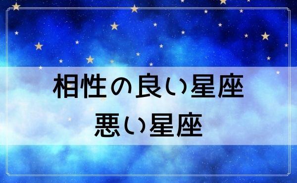 天秤座と相性の良い星座・悪い星座
