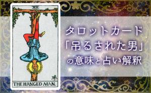 タロットカード【吊るされた男】正・逆位置の恋愛・相手の気持ちの意味