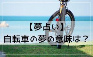 【夢占い】自転車の夢はどんな意味?自転車の状態や行動別に夢診断