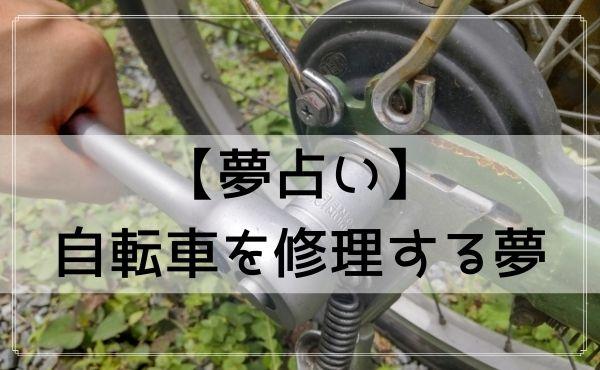 【夢占い】自転車を修理する夢