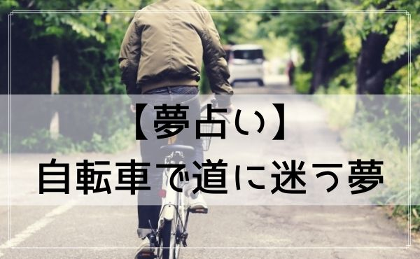 【夢占い】自転車で道に迷う夢