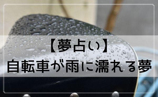 【夢占い】自転車が雨に濡れる夢