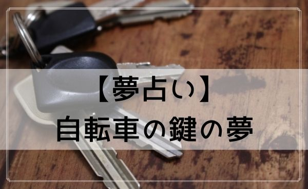 【夢占い】自転車の鍵の夢