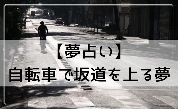 【夢占い】自転車で坂道を上る夢