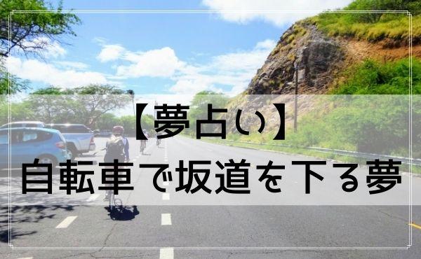 【夢占い】自転車で坂道を下る夢