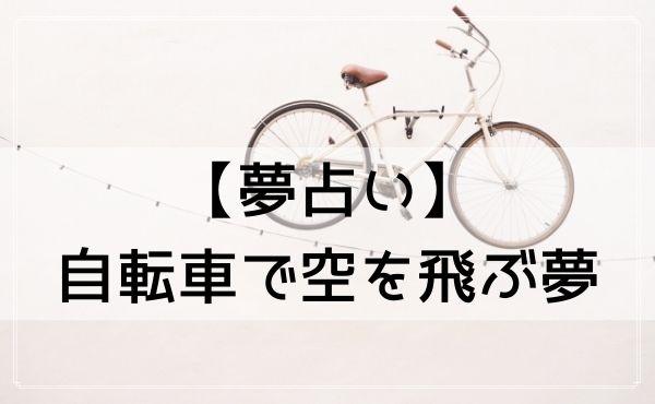 【夢占い】自転車で空を飛ぶ夢