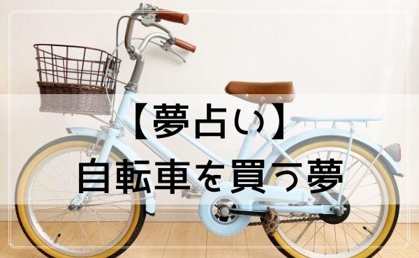【夢占い】自転車を買う夢