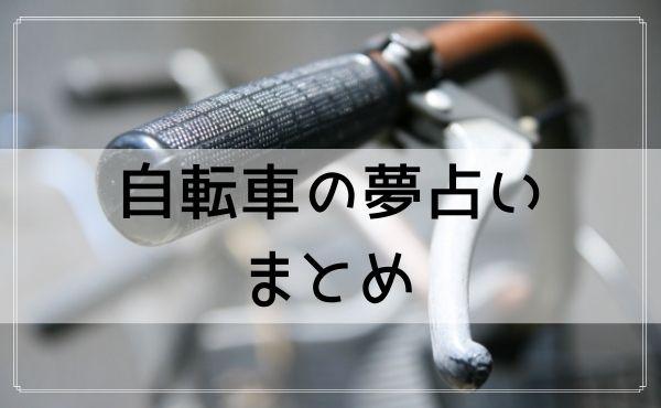 自転車の夢占いまとめ