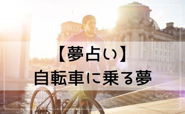 【夢占い】自転車に乗る夢
