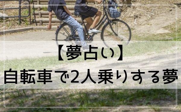 【夢占い】自転車で2人乗りする夢