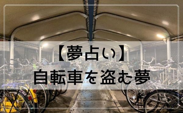 【夢占い】自転車を盗む夢
