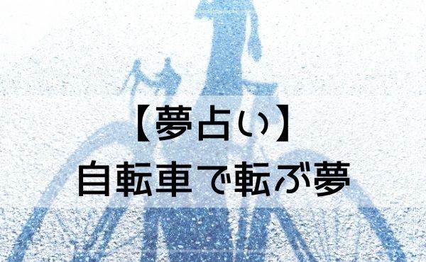 【夢占い】自転車で転ぶ夢