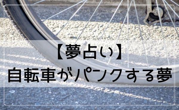 【夢占い】自転車がパンクする夢