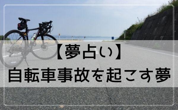 【夢占い】自転車で事故を起こす夢