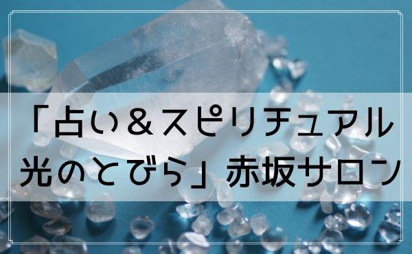 赤坂の占いは霊視の「占い&スピリチュアルカウンセリング 光のとびら」赤坂サロンがおすすめ