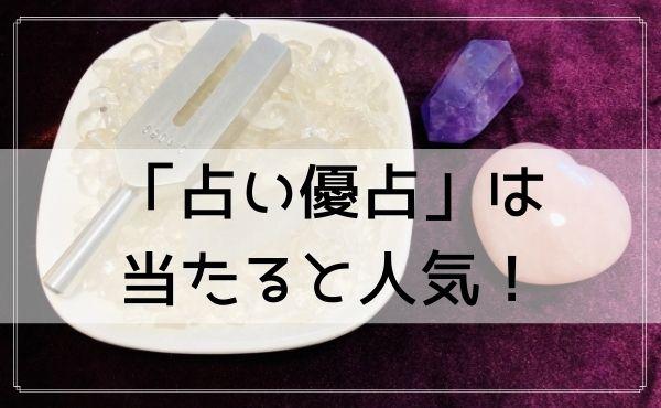 赤坂の「占い優占」は当たると人気!