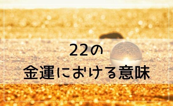 22のエンジェルナンバーの金運における意味