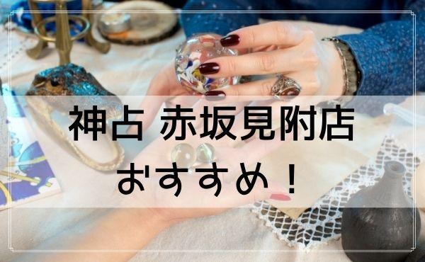 赤坂の占いは「神占 赤坂見附店」がおすすめ!