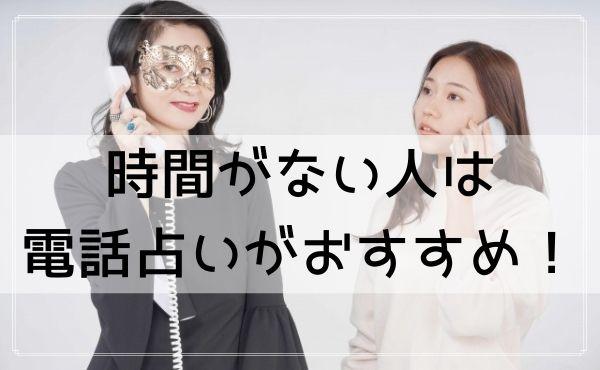 赤坂まで占いに出かける時間がない人は電話占いがおすすめ!