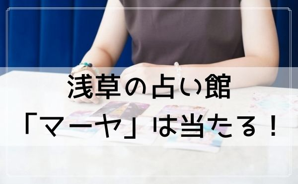 浅草の占い館「マーヤ」は当たると人気!