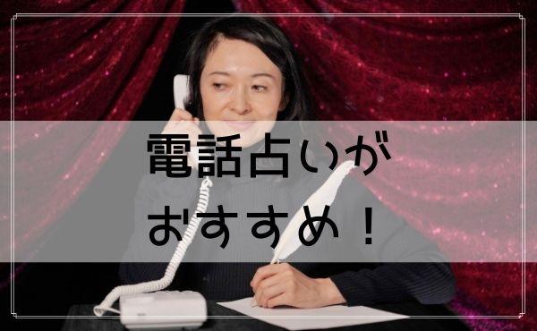 浅草まで占いに出かける時間がない人は電話占いがおすすめ!