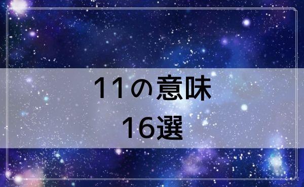 エンジェルナンバー11の意味 16選