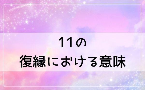 エンジェルナンバー11の復縁における意味