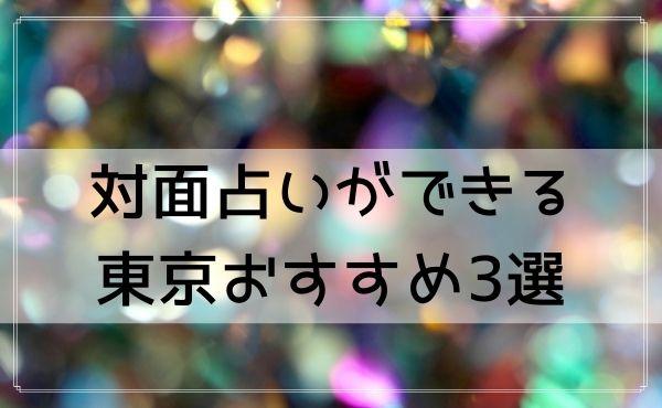 対面占いが東京でできるおすすめ3選