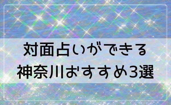 対面占いが神奈川でできるおすすめ3選