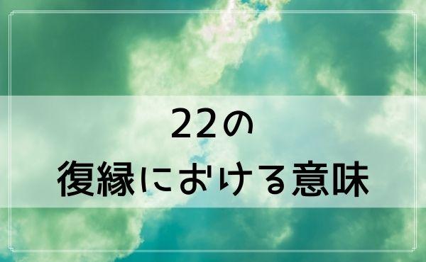 エンジェルナンバー22の復縁における意味